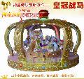 神童皇冠战马JX-060,神童转马价格,儿童豪华转马厂家