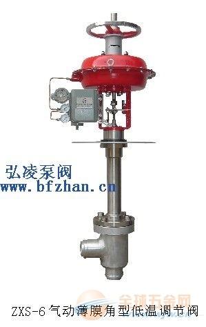 调节阀型号:ZXS气动薄膜角式低温调节阀