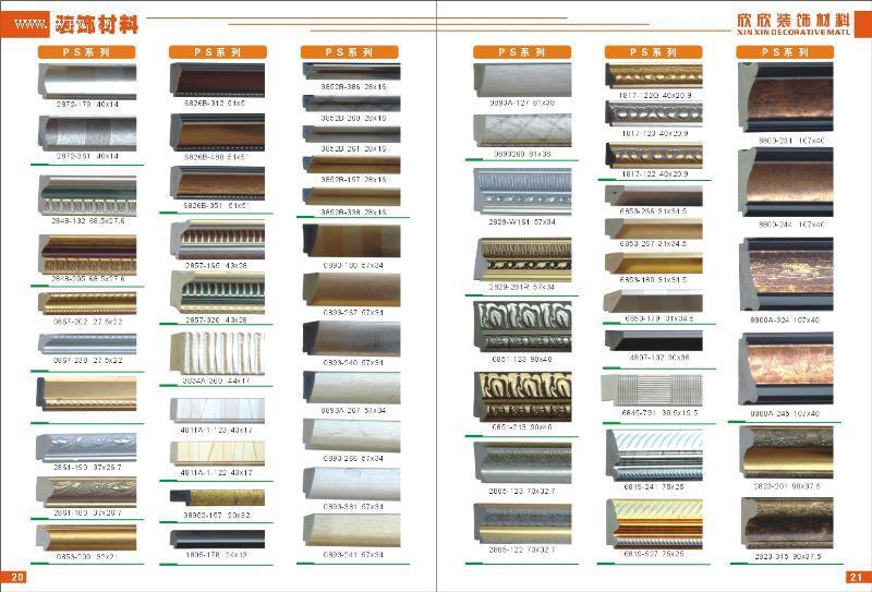 杭州/镜框,画框线/杭州恒大陶瓷建材交易市场安盛装