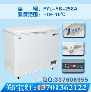 药品冷链运输箱FYL-YS-258L