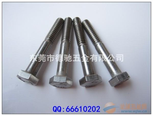 不锈钢粗杆半牙螺栓