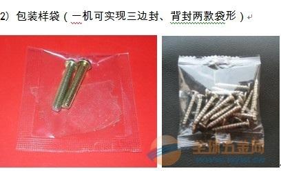 发饰小配件微型包装机