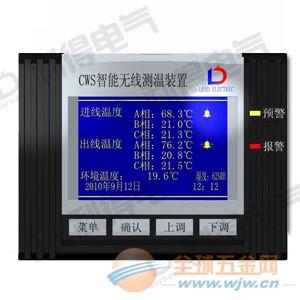 江苏CWS-22L-R无线测温