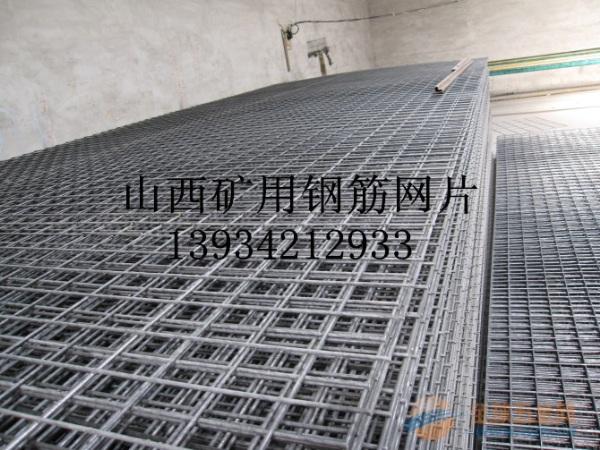 太原建筑钢筋网片山西煤矿支护焊接网片晋城矿用钢筋网片