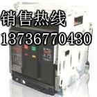 泰州市现货代理销售※RMW1-3200 2000A 三极,四极,(固定式,抽屉式