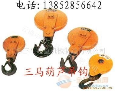电动葫芦吊钩,吊钩,三马电动葫芦吊钩