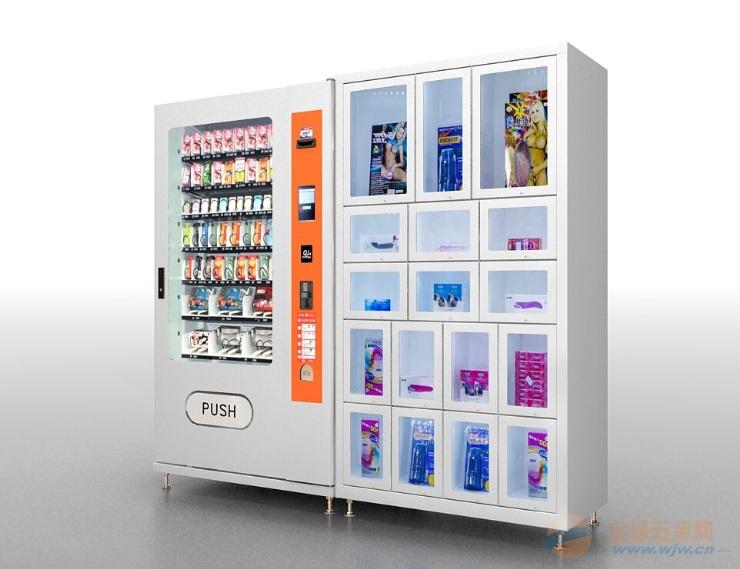 成人用品自动售货机加盟 保健品无人售货机出售