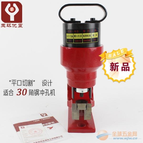 【优震工具】30*30角钢冲孔机