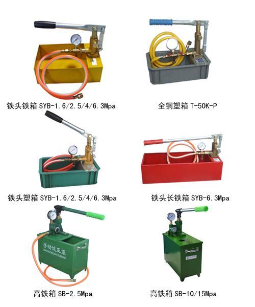 管道试压泵SB-10/15Mpa高铁箱,水压泵,试压泵