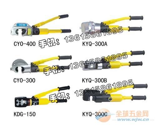 供应油压钳KYQ-300A,油压钳,液压工具,电力机具多种