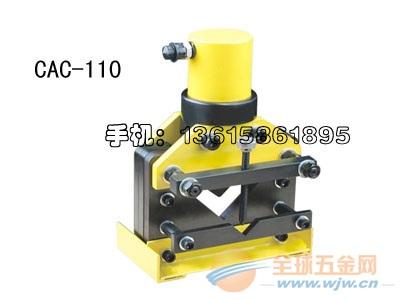 专业生产液压角钢切断工具CAC-110,液压角钢切断工具