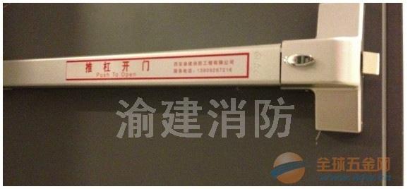 西安消防锁批发(13909287216)推杠锁总代理