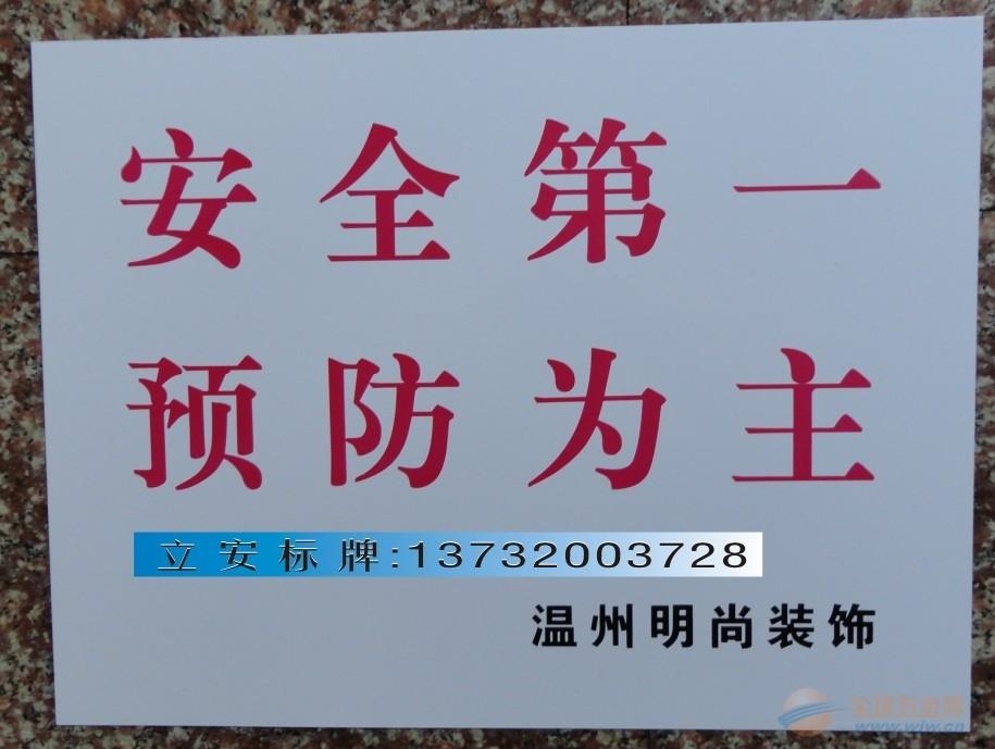 施工安全标语大全 建筑施工安全标语 工地施工安全标语