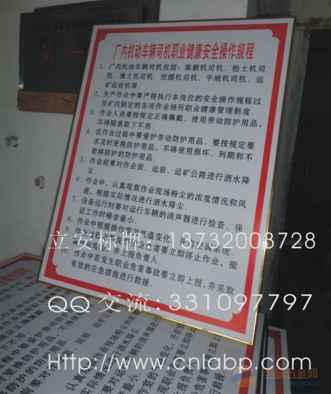 建筑工地安全标语牌施工现场标语图片