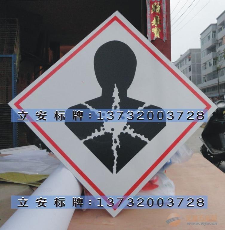 制作标牌,厂家生产安全标志牌,反光牌,安全标识牌,危险化学品标志牌