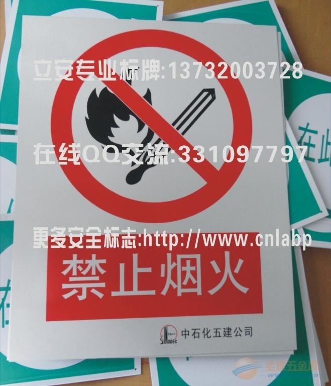 [中国石化五建公司订做反光标识牌][石化标志专用反光标牌][石化建设安全标志牌]