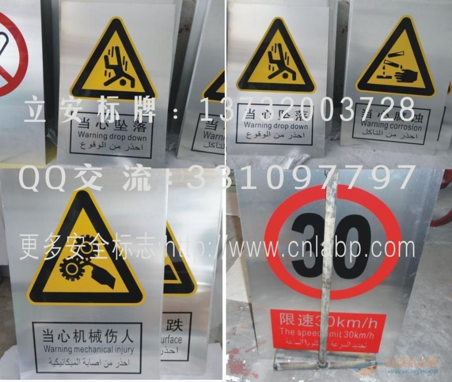 安全标志牌pvc塑料制作,优质铝板丝印安全标志牌,烧制