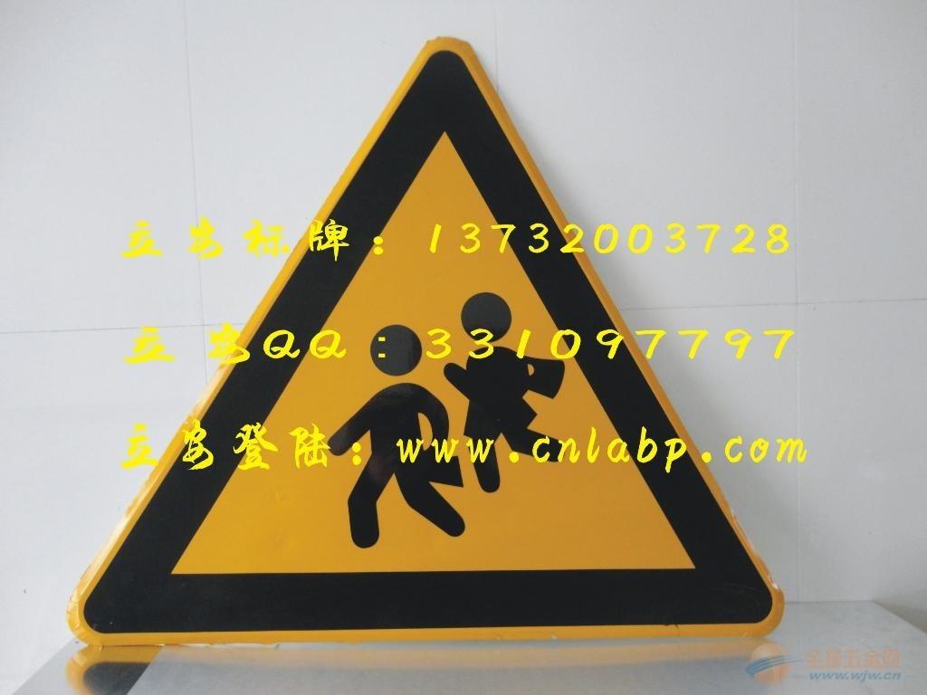 乡村道路交通标志牌了-注意儿童标志-农村公路标志