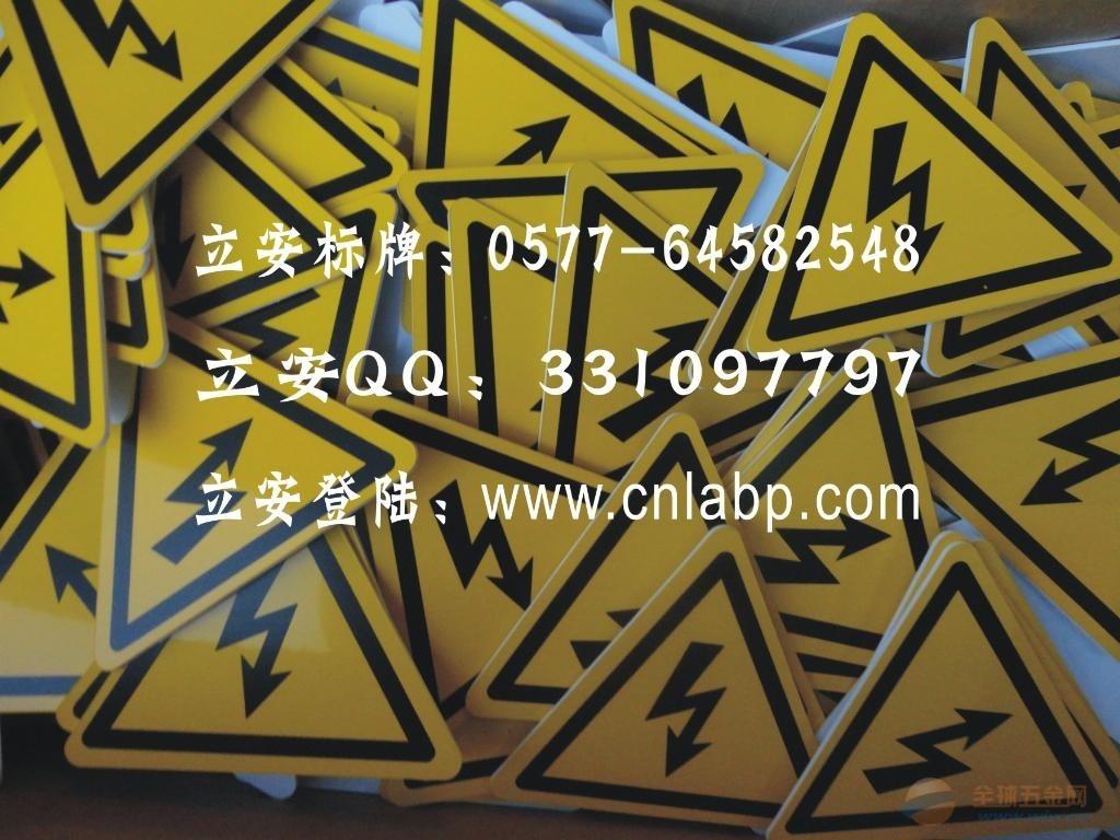 【金属腐蚀电力杆号标牌】【金属铁皮冲压电力线路杆号】【金属铝皮反光国标杆号标识】