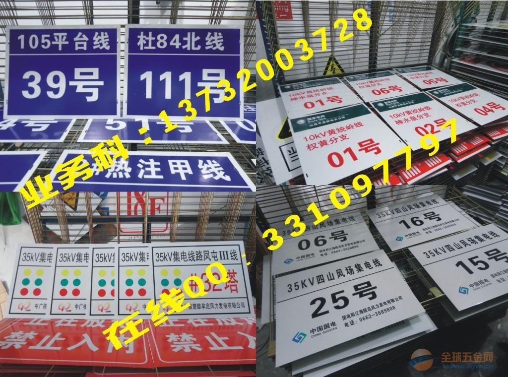 <丝印铝标牌 >¤<电力铝标牌 >¤< 矿山标志牌>¤< 公路交通铝标牌>¤
