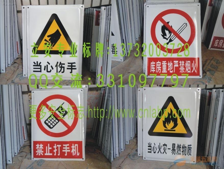 电力安全标志牌�铝板丝印反光�电厂电力标志牌�PVC丝印�搪瓷国标电力警示标志牌