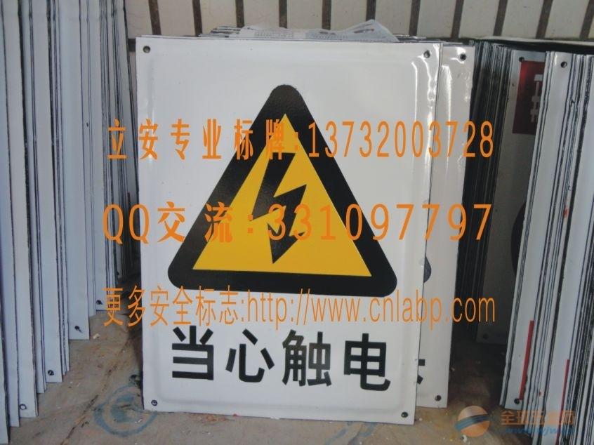 各种安全标志牌◆铝皮安全标识牌◆反光电力警示牌◆搪瓷安全标语牌◆安全标示标识牌◆