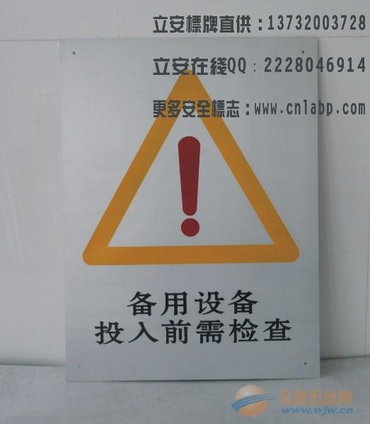 ≮铝板制作的标牌标识牌警示牌安全标志牌标语牌█铝板腐蚀烤漆标牌█
