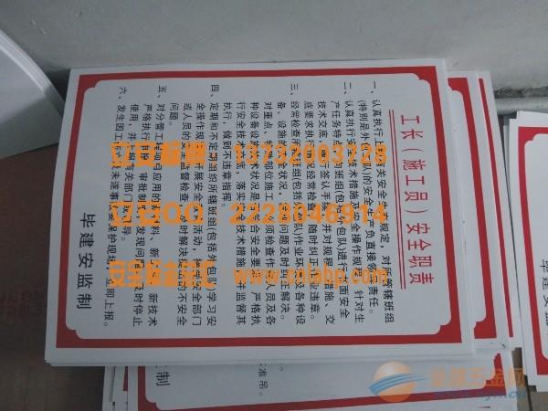 【建筑标牌印刷厂家】/【建筑安全标语标识标志】/【建筑安