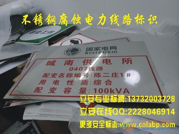 ※不锈钢电力标志牌【不锈钢反光】※电力警示标牌'不锈钢设备标识''不锈钢腐蚀牌'