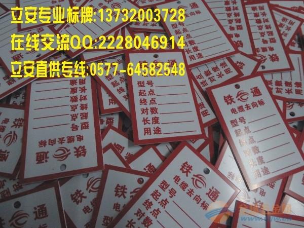 各种厚度*PVC塑料标识牌【安全标志牌】塑料标牌生产厂家【通信光缆标识】标语标志