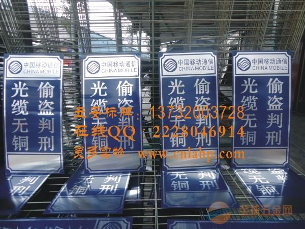 【中国移动警告牌|【光缆无铜偷盗判刑】移动标识牌|铝板丝印中国移动标牌 /生产型