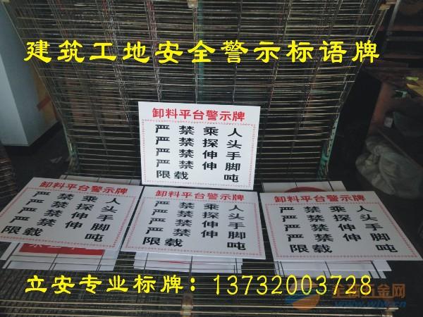 建筑安全警示标语图片图片 建筑工地安全标语图片,安全生产
