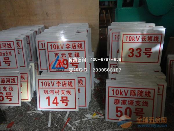 铝合金反光丝印电力杆号牌【山西国际电力】铝合金腐蚀填漆烤漆电力杆号牌加电力标志牌