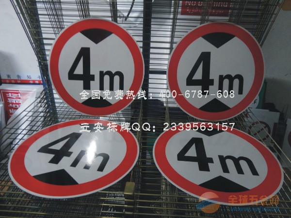【限高4米圆形交通公路禁止标志牌】公路限高标志牌-农村公路标志牌生
