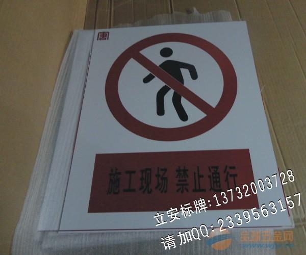 铝标牌铁皮警示牌金属材料安全标识【刺激眼睛】搪瓷安全警示牌反光警示牌发泡板标识牌