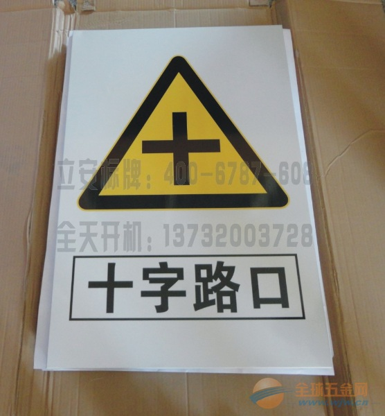"""路牌生产厂家""""公路标志牌生产厂家""""道路交通标识牌的规格有""""交通指示牌有哪些名称"""""""