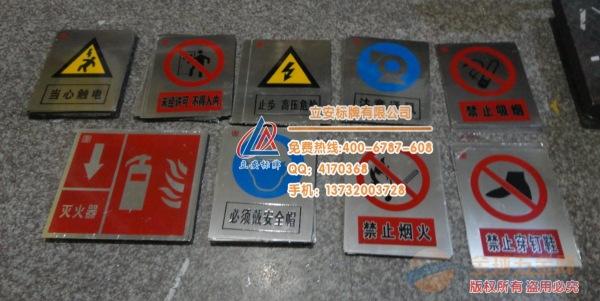 安全标志牌厂家