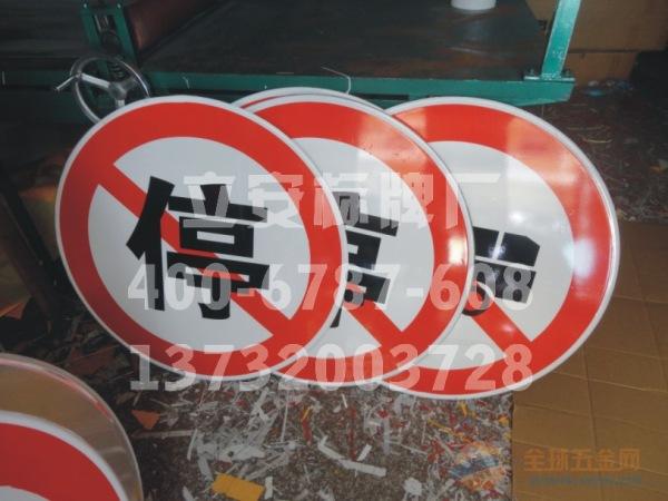 东莞交通安全标志牌定制厂家