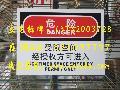 危险标识牌+生产作业警告标识+受限空间标识牌+受限作业标志+授权许可进入