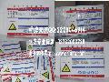 职业危害告知卡◆告知标识牌〖有毒物品〗职业危害警告标识牌【作业场所◆职业危害◆
