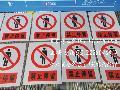 禁止安全标志牌生产厂家¤警告安全标志牌生产厂家¤电力安标志牌生产厂家【立安标牌】