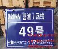 铝板反光警示标识<=>不锈钢腐蚀电力警示标牌<=>苍南安全标志牌生产厂家<=>