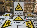 中英文安全标志牌【合资企业】、公路警示牌、禁止安全标志牌、警告安全标志牌生产厂家