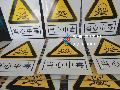 铝合金标志牌禁止注水%铝板反光警示牌/铝板腐蚀安全标示牌;矿山安全管理制度牌板【