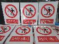 禁止安全标志牌【厚度毫米】警告安全标志牌【黑三角形黄底】指令安全标志牌【平方米】