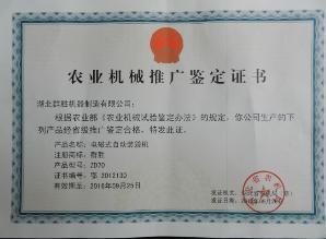 农业机械推广证书