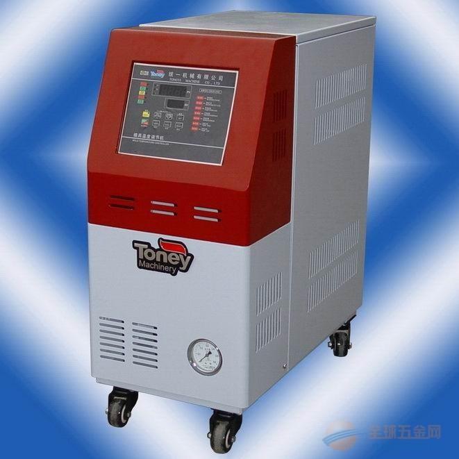 标准型模温机(水、油)/统一模温机/供应模温机/模温机