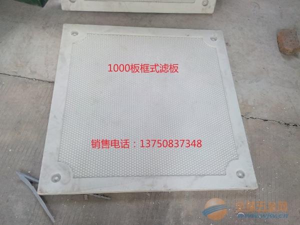 板框式1000型号压滤机滤板