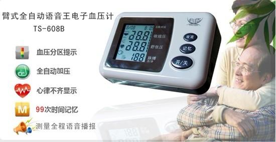 臂式语音电子血压计
