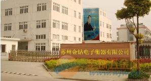 苏州金钻电子衡器有限公司